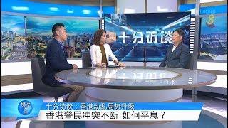 狮城有约 | 十分访谈:香港动乱局势发展