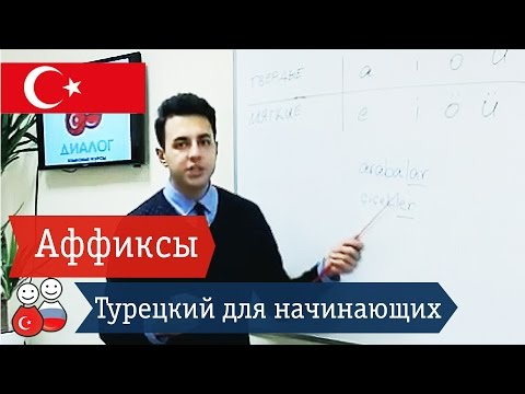 Уроки турецкого языка для начинающих онлайн бесплатно