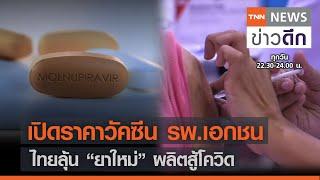 """เปิดราคาวัคซีน รพ.เอกชน ไทยลุ้น """"ยาใหม่"""" ผลิตสู้โควิด   TNN ข่าวดึก"""