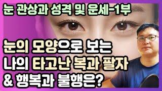 [관상]❤️ '눈'의 모양으로 보는 나의 타고난 복과 팔자는?'눈' 관상과 성격…