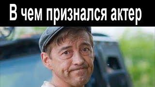 В чём Николай Добрынин признался   Актер сериала СВАТЫ  Последние новости сегодня !