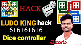 How to hack ludo king online game in telugu || how to hack ludo king dice controller