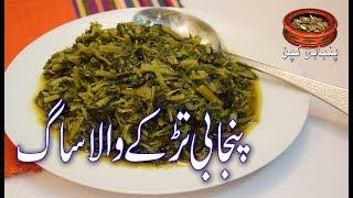 Punjabi Tarkay Wala Saag مزیدار پنجابی تڑکے والا ساگ Best for Health Recipe (Punjabi Kitchen)