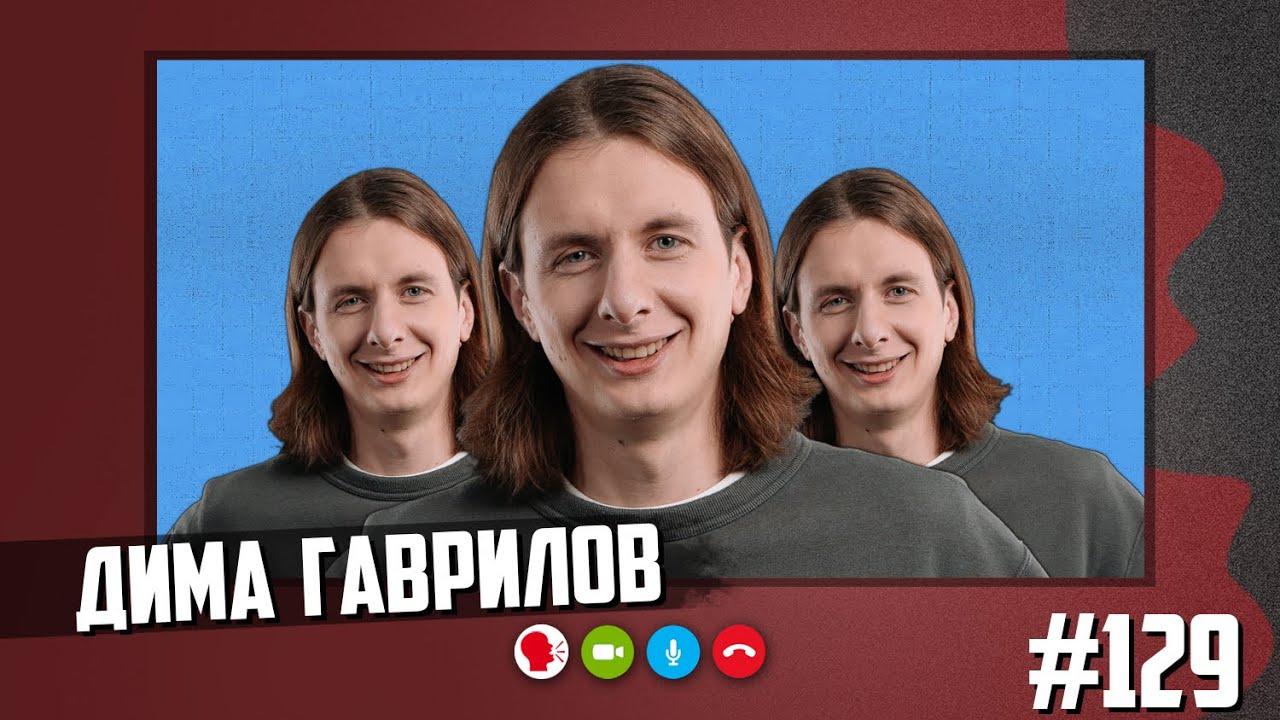 Дима Гаврилов - соло-подкаст, неуважение к зрителю, поступок Мунхоева