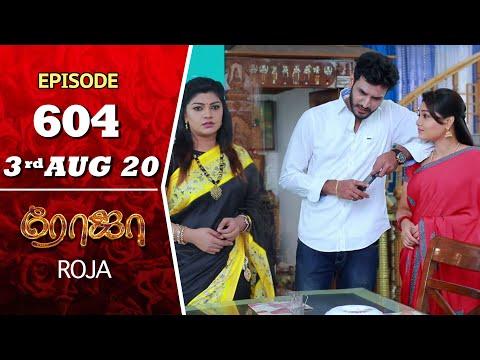 ROJA Serial | Episode 604 | 3rd Aug 2020 | Priyanka | SibbuSuryan | SunTV Serial |Saregama TVShows