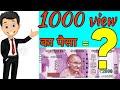 1000 view ka kitna paisa deta h youtube    1000 view on YouTube how much money
