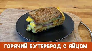 Готовим вкуснейший горячий бутерброд с яйцом на сковороде Отличный завтрак или перекус