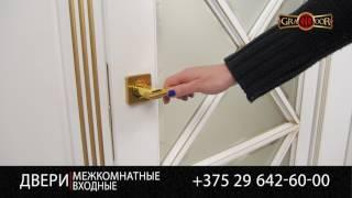 Обзор межкомнатной двери из массива ольхи Маркизетта эмаль (Максигрупп) от Graddoor.by(, 2017-02-09T08:20:49.000Z)