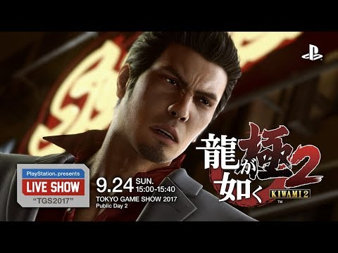 PlayStation® presents LIVE SHOW TGS 2017 『龍が如く 極2』