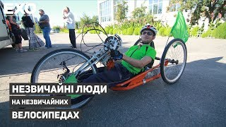 Незвичайні люди на незвичайних велосипедах
