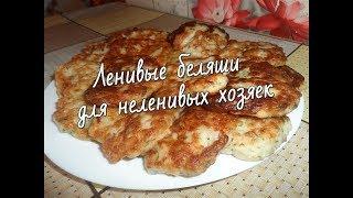 Ленивые беляши для неленивых хозяек! / Meat pies recipe