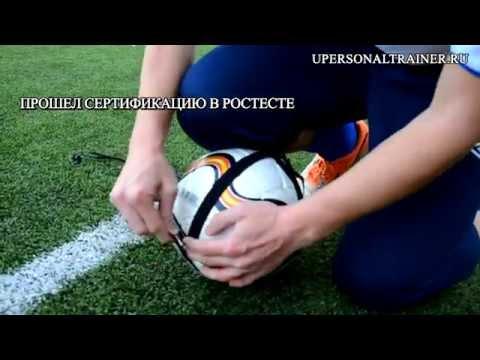 Футбольный тренажер Личный тренер