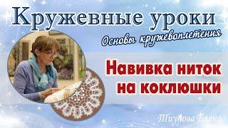Навивка ниток на коклюшки  #кружевныеуроки #кружево #коклюшки #ElenaTiunova