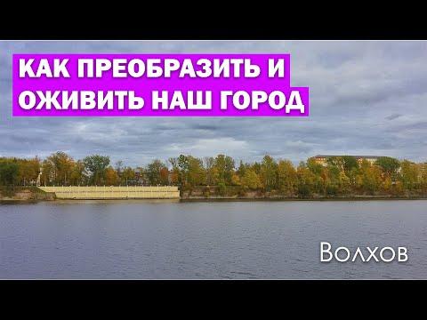 Как преобразить и оживить наш город Волхов
