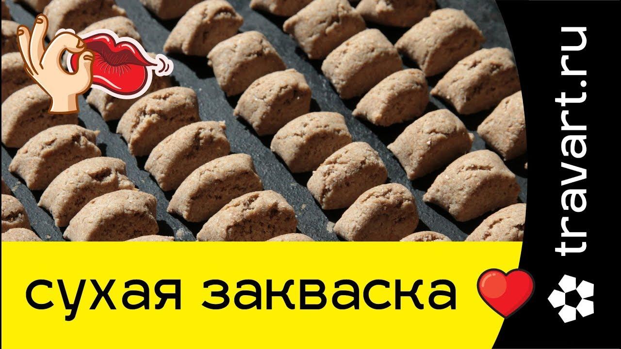 Сухие готовые закваски вместе с дрожжами добавляют в тесто, чтобы ускорить приготовление хлеба. Особенно важную роль играют закваски при производстве больших объемов хлеба в пищевой промышленности, позволяя пекарням работать более эффективно. На нашем сайте можно купить как.