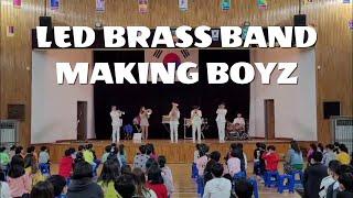 LED 브라스밴드 메이킹보이즈 문성초등학교 공연