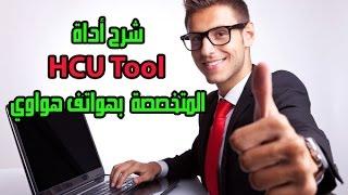 شرح أداة hcu tool المتخصصة بهواتف هواوي