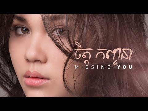 Chet Kanhchna - Missing You (Official Lyric Video)