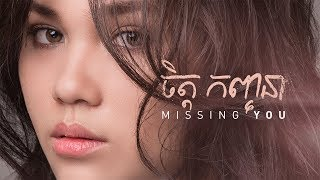 Chet Kanhchna - Missing You (Official Lyric Video)