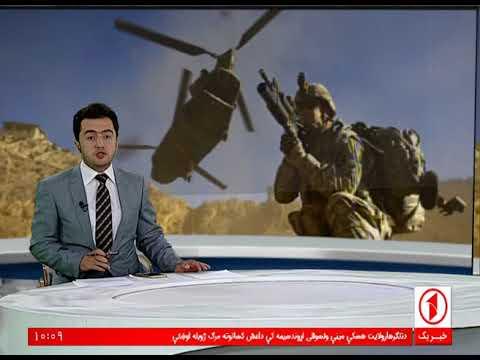 1TV 10pm News 15.8.2017  خبرهای ده شب تلویزیون یک