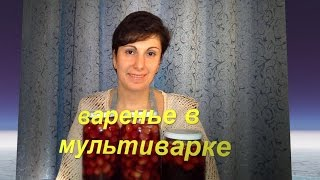 видео Вишневое варенье в мультиварке