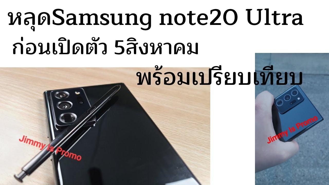 Samsung Galaxy Note 20 Ultra มีภาพหลุดมาอีก ก่อนเปิดตัว 5สิงหาคมนี้ พร้อมเปรียบเทียบ