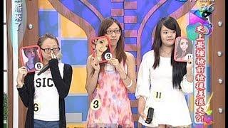 2013.10.01康熙來了完整版 史上最強妝前妝後差很大Ⅱ