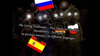 Музыка ФНаФ на разных языках/ FNaF Songs in different languages