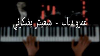 تعلم عزف اغنيه هيعيش يفتكرني ل عمرو دياب علي البيانو   hayeish yeftekerny Amr Diab Piano Tutorial