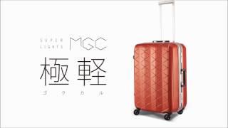 マグネシウムフレーム搭載スーツケース「SUPER LIGHTS MGC」【サンコー鞄】