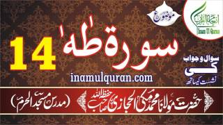 Sura-e-Taha-14 (tafseer ibn kaseer) by Maulana Muhammad Makki al Hijazi