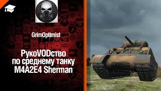 Средний танк M4A2E4 Sherman - рукоVODство от GrimOptimist [World of Tanks]