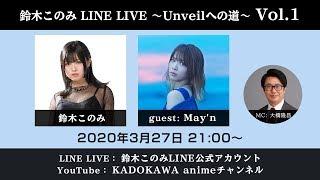 鈴木このみ LINE LIVE 〜Unveilへの道〜 Vol.1  ゲスト:May'n