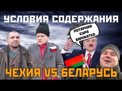 Быдлить или жить? Чехия vs Беларусь.