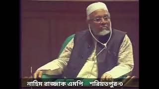 শরিয়তপুর ৩ আসনের সংসদ সদস্য নাহিম রাজ্জাক এমপির সংসদ কাঁপানো অধিবেশন 2018Nahim Razzaq mp
