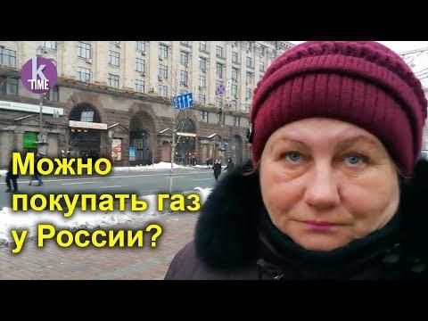 Украинцы и российский газ: 'за' и 'против'