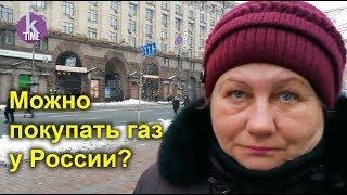 Украинцы и российский газ: ''за'' и ''против''