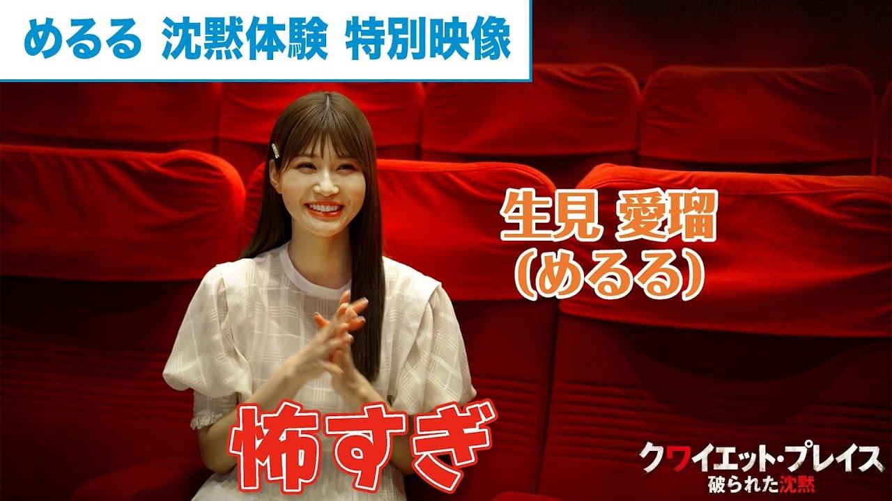 映画『クワイエット・プレイス 破られた沈黙』【めるる 沈黙体験 特別映像】