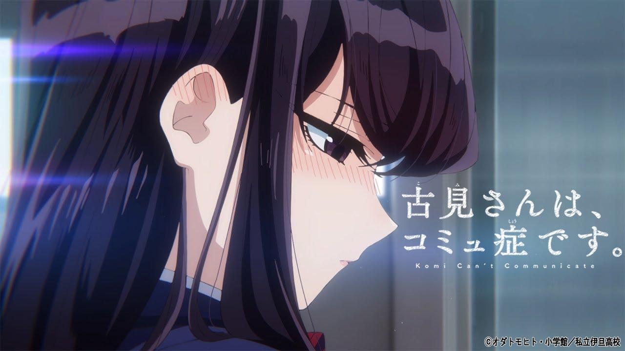 TVアニメ『古見さんは、コミュ症です。』公式PV 第1弾   21年10月6日(水)放送開始