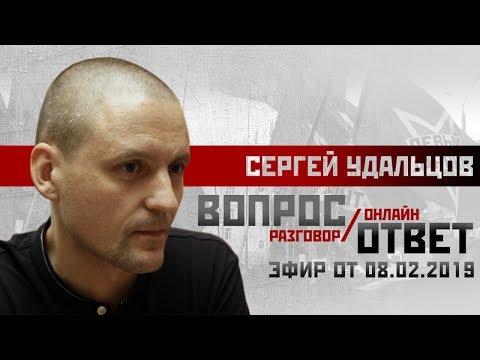 Сергей Удальцов: Как убрать Путина от власти? Live 08/02/2019