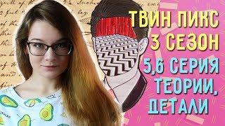 Твин Пикс 3 сезон 5,6 серия // Теории и наблюдения