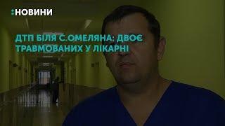 ДТП біля с.Омеляна: двоє травмованих у лікарні