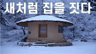 MBC 다큐 플러스 감성: 원주흙집학교 흙처럼아쉬람, …