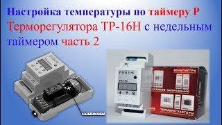 Налаштування температури по таймеру P Терморегулятора ТР-16Н з тижневим таймером Частина 2