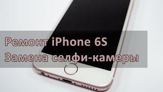 Замена фронтальной камеры iPhone 6s Front Camera