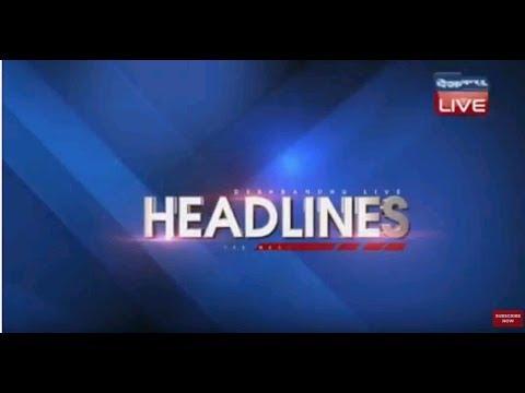 6 DEC 2017  अब तक की बड़ी ख़बरेें   #Today_Latest_News   NEWS HEADLINES   #DBLIVE