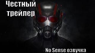 Честный трейлер  Человек-муравей [No Sense озвучка]