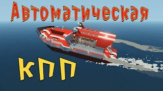 Stormworks. Карьера в advanced #4 Про логику. Автоматическая КПП, маяки, индикация и лодка готова! cмотреть видео онлайн бесплатно в высоком качестве - HDVIDEO