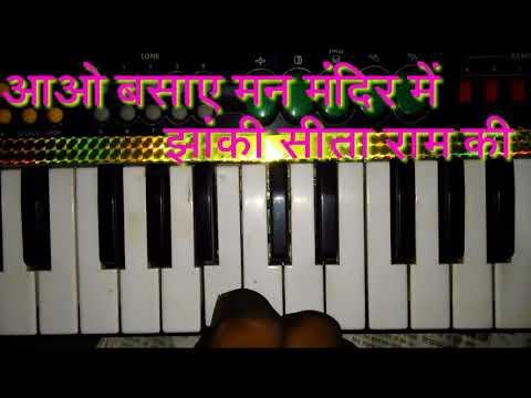 आओ बसाए मन मंदिर में Aao Basaye Man Mandir Me Piano Song     D... K M.. Ic Group And