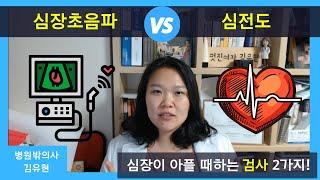 심전도 vs 심장초음파. 심장질환의 대표적인 검사 2가…